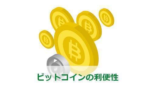 ビットコインの利便性