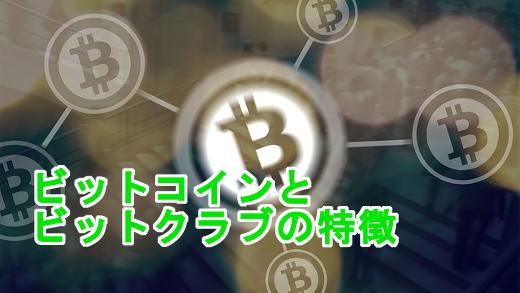 ビットコインとビットクラブの特徴.jpg